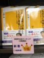 三省堂 神保町本店 新書週間ランキング1位となりました