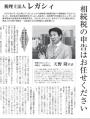 2015年3月12日(木)の日本経済新聞 朝刊20面(アイキャッチ用)