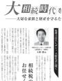 2015年3月2日(月)の日本経済新聞 朝刊24面(アイキャッチ用)