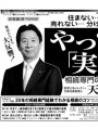 2015年4月14日(火)日本経済新聞 朝刊3面に書籍広告(アイキャッチ用)