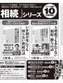 2015年4月2日(木)日本経済新聞 朝刊3面(アイキャッチ用)