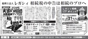 日経新聞0217