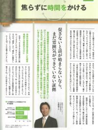 終活読本「ソナエ 2016年夏号」