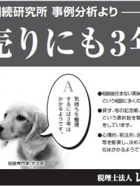 8.29日経新聞