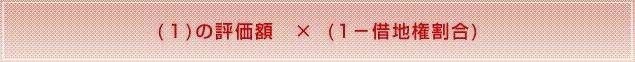 (1)の評価額 × (1-借地権割合)