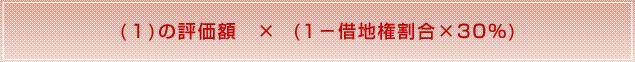 (1)の評価額 × (1-借地権割合×30%)