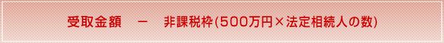 受取金額 × 非課税枠(500万円×法定相続人の数)
