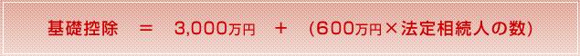 基礎控除 = 5,000万円 + (1,000万円×法定相続人の数)