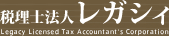 税理士法人レガシィ Legacy Licensed Tax Accountant's Corporation