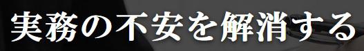 実務CD販売 税理士向け問題解決ポータルサイト
