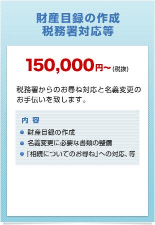 財産目録の作成税務署対応等 150,000円~(税抜)