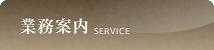業務案内 SERVICE